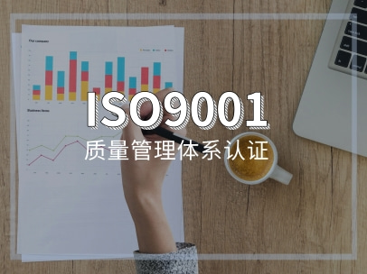 ISO9001认证(ISO9001认证网站有哪些)